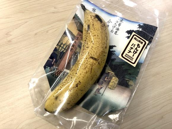 Japonezii au inventat banana Mongee, a cărei coajă este comestibilă